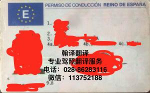 西班牙驾照翻译