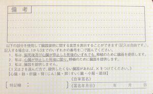 日本驾照翻译