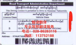 缅甸驾照翻译